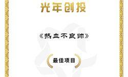 《热血不良帅》获北京国际网络电影展创投会最佳项目 谢苗饰演不良帅