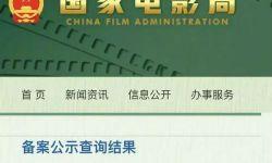 院线电影《云在江口》获国家电影局批准立项