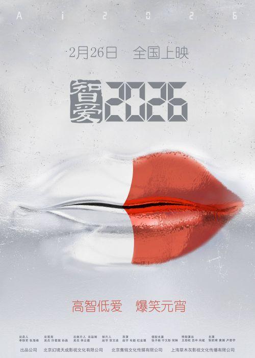 《智爱2026》定档海报