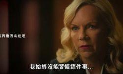 Netflix原创纪录片《犯罪现场:赛西尔酒店失踪事件》公布中文正式预告