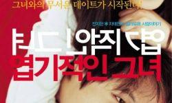 韩国电影《我的野蛮女友》将在上映20周年推4K修复导演剪辑版
