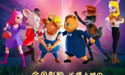 动画电影《魔法鼠乐园》全国热映  剧透版海报发布
