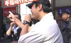陈思诚拍摄《唐人街探案3》指导群演当街撒娇卖萌