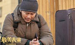 李晨《最美表演》正片《合影》上线 歌颂为生活奔波不息的奋斗者