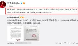 张碧晨被曝不雅视频,发律师声明辟谣,要求删除任何内容