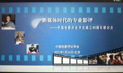 中国电影评论学会成立40周年研讨会线上举行