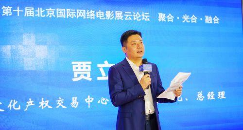 北京文化产权交易中心党支部副书记、总经理贾立斌