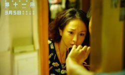 陈建斌自导自演电影《第十一回》宣布定档2021年3月5日
