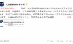 范冰冰起诉侵权网络用户 要求公开赔礼道歉及经济补偿