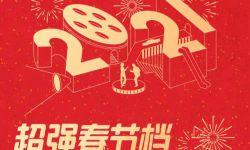"""淘票票推出""""随心看""""陪伴影迷温暖过年 春节档电影票超值优惠"""