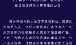 明星艺人代言P2P网贷有风险,北京开展清退P2P网贷代言人工作