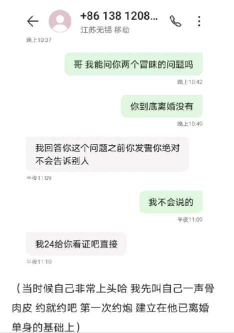 网友晒出的聊天记录