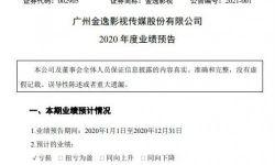 金逸影视2020年预计亏损4.56亿-5.76亿同比由盈转亏 旗下影院全部暂停营业