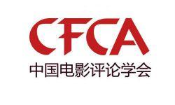中国电影评论学会专家:新媒体时代如何加强电影评论建设