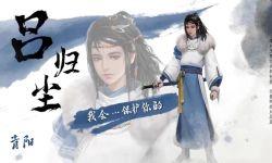 作家江南同名小说改编动画片《九州缥缈录》预告片公布