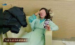 宋妍霏录制《我就是演员3》压力大 与孟美岐通话诉苦泪奔
