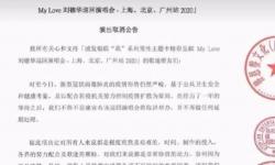 My Love刘德华巡回演唱会北京上海广州站宣布取消