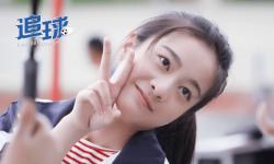 电影《追球》定档5月20日  崔可昂编剧执导,张雪迎杨骐嘉主演