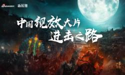 """新浪潮论坛:解构""""中国视效大片进击之路"""""""