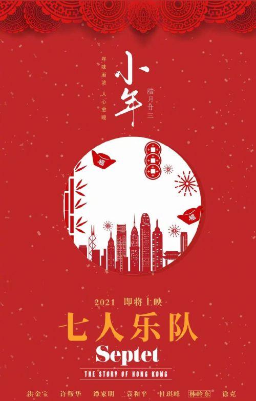 《七人乐队》海报
