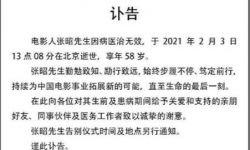 电影人张昭方发布讣告 张艺谋任治丧委员会组长