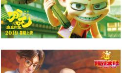 《许愿神龙》票房破亿  国产动画电影于变局中开新局