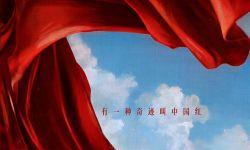 """电影《我心飞扬》曝光""""中国红""""版海报  徐峥监制王放放执导"""