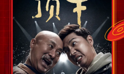 陈佩斯与儿子陈大愚牛年微电影《顶牛》全网播出