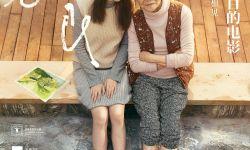 电影《又见奈良》定档3月19日 开年口碑佳作温暖上映