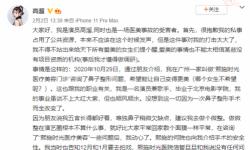 演员高溜在广州熙施时光医院整容失败鼻尖坏死 卫健局介入处理
