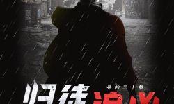 """电影《归徒追凶》杀青  导演石杰解析""""归徒,不是归途"""""""
