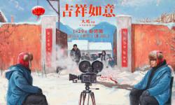 电影《吉祥如意》导演大鹏专访:起于天意,成于人心