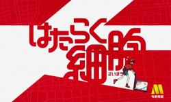 央视电影频道公开中配版《工作细胞》第二弹预告 2月13日播出