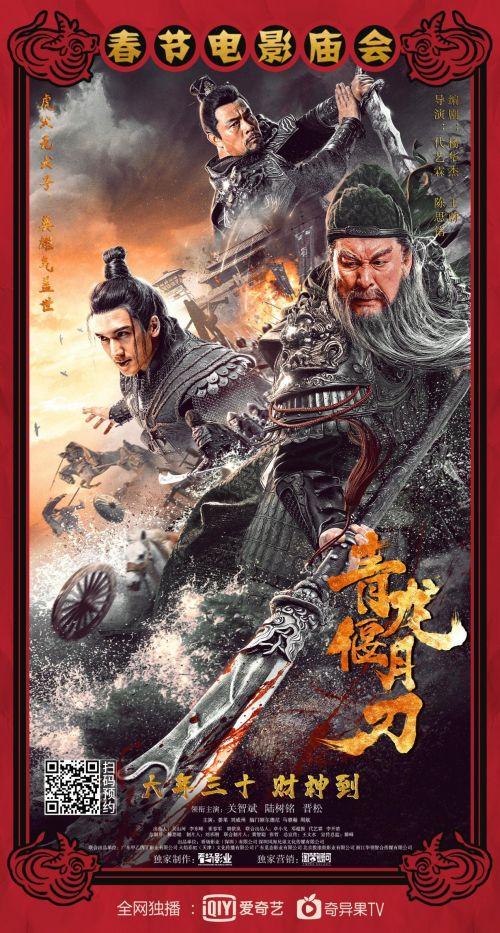 电影《青龙偃月刀》海报.jpg