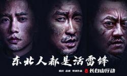 电影《东北人都是活雷锋之长白山行动》曝三大男主角色海报