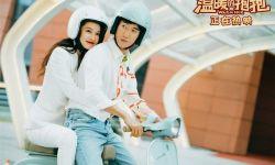 电影《温暖的抱抱》发布常远演唱宣传曲《怪可爱的》MV
