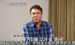 韩国SM娱乐总制作人李秀满:京沪将是下一个好莱坞