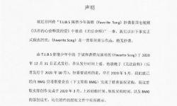 新湃传媒发文否认陈情少年新歌抄袭bkpp《无法诠释》