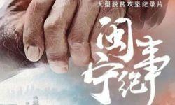 纪录片《闽宁纪事》开播仪式北京举行  将在央视纪录频道播出