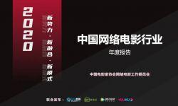 《2020年中国网络电影行业年度报告》:新势力·新融合·新模式