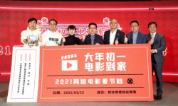 网络电影春节档:爱奇艺超级影院将登陆近20部新片