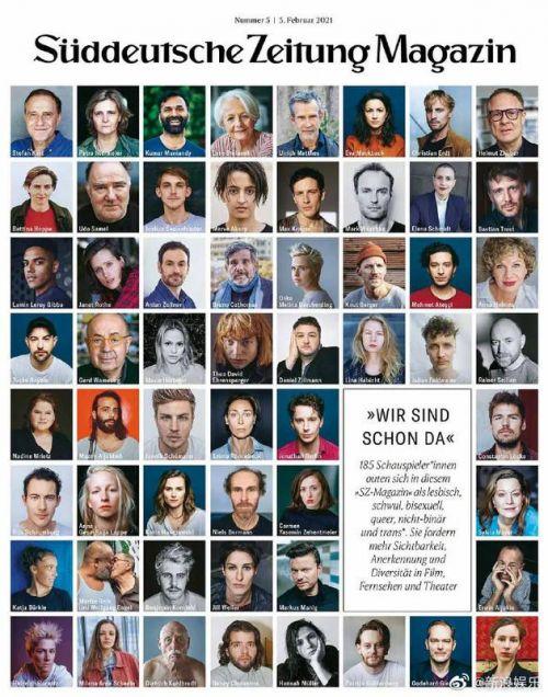 185名德国演员集体出柜