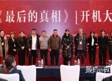 黄晓明主演《最后的真相》开机 携手闫妮涂们阚清子破壁联动