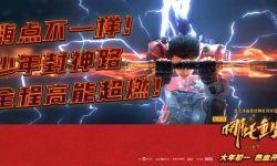 《新神榜:哪吒重生》终极海报破浪而战 2月9日点映燃闹新春
