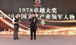 第二届1978卓越大奖中国文化产业年度人物评选揭晓