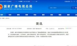 国家广播电视总局:不允许BBC继续在中国境内落地