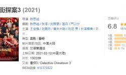 2021年贺岁档最热电影《唐人街探案3》豆瓣评分出炉