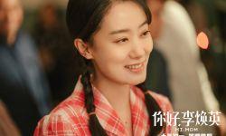 电影《你好,李焕英》热映  片尾曲《世上最美好的祈祷》MV发布