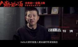 《人潮汹涌》导演饶晓志发文求院线方多排片:有机会逆袭