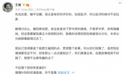 《斗罗大陆》编剧王倦回应改编争议:观众有评价的权利